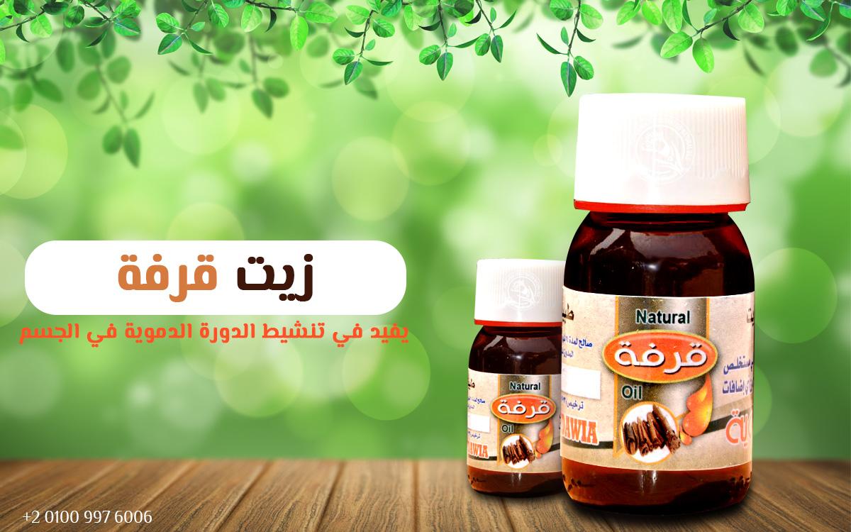 Cinnamon oil albadawiaoils