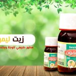 Lemon oil albadawiaoils