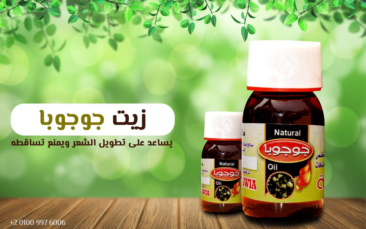 Jojoba oil - Badawiaoils