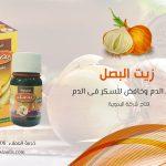 زيت البصل – شركة البدوية